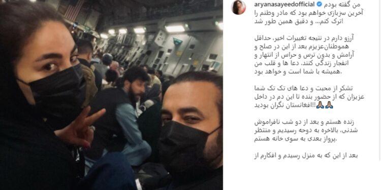 Aryana Sayeed da anni riceve minacce a causa della sua musica